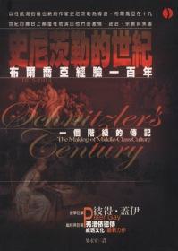 史尼茨勒的世紀 : 布爾喬亞經驗一百年.一個階級的傳記