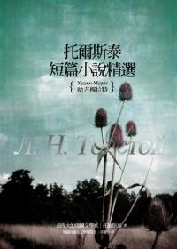 扥爾斯泰短篇小說精選 :  哈吉穆拉特 /