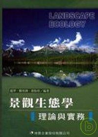 景觀生態學:理論與實務