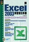 EXCEL 2003學習導引手冊