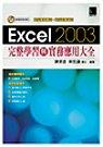 Excel 2003完整學習與實務應用大全