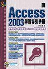 Access 2003學習導引手冊