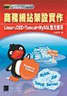 商務網站架設實作:Linux+J2EE+Tomcat+MySQL整合應用