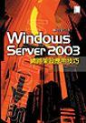 Windows Server 2003網路架設應用技巧