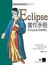 Eclipse實作手冊:活用Java整合式開發環境