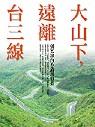 大山下,遠離台三線:劉克襄的山際旅行
