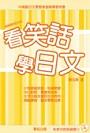 看笑話學日文