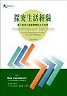 探究生活經驗 :  建立敏思行動教育學的人文科學 = Researching lived experience: Human science for an action sensitive pedagogy, 2nd edition /