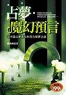 占夢魔幻預言:古中國占夢異兆和西方解夢之謎