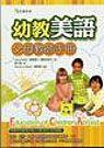 幼教美語父母教師手冊 = Education of children abroad