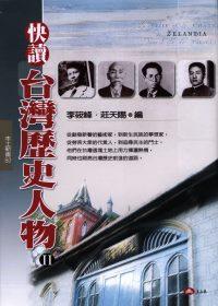 快讀台灣歷史人物