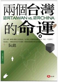 兩個臺灣的命運:認同TAIWAN vs.認同CHINA