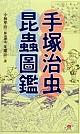 手塚治虫昆蟲圖鑑 /