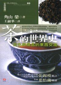 茶的世界史:文化與商品的東西交流