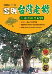 發現臺灣老樹