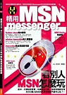 精用MSN Messenger