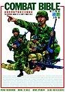 戰鬥聖經:美國陸軍戰鬥教範完全圖解版