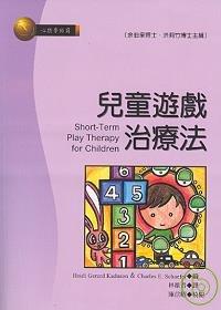 兒童遊戲治療法