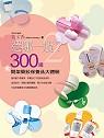 選哪一瓶,300罐開架藥妝保養品大體驗
