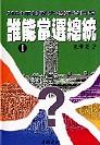 誰能當選總統?:2004年總統大選觀察日記(2003/6/17-2003/9/17)