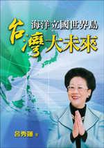 台灣大未來:海洋立國世界島