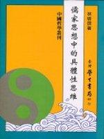 儒家思想中的具體性思維