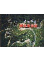 茂林國家風景區:遨遊雲端
