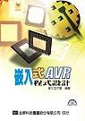 嵌入式AVR程式設計
