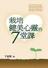 栽培健美心靈的7堂課