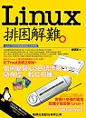 Linux排困解難