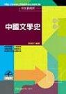 中國文學史