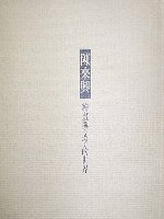 陳來興:繪畫與文字的世界