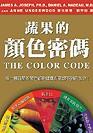 蔬果的顏色密碼:每一種蔬果的顏色都對健康有意想不到的加分!