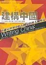 建構中國 :  不確定世界中的大國定位與大國外交 = Writing China : identity formation and big power diplomacy /