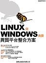 Linux與Windows共舞 : 異質平臺整合方案
