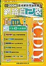 PCDIY 2004網路自己裝:區域網路理論與實作