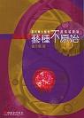 藝種不原始:當代華人藝術跨領域閱讀