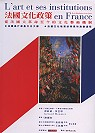 法國文化政策 :  從法國大革命至今的文化藝術機制 /