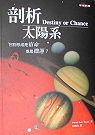 剖析太陽系:它的形成題宿命或是機運