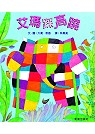 艾瑪踩高蹺 =  Elmer on stilts /