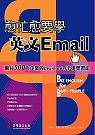 愈忙愈要學英文Email /