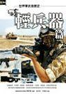 世界軍武發展史,輕兵器篇