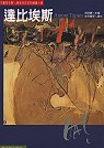 達比埃斯 =  Antoni Tapies : 西班牙非定形繪畫大師 /