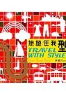 旅遊任我型 = Travel with style