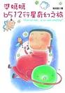 準媽媽B512行星奇幻之旅