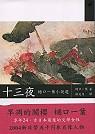十三夜:樋口一葉小說選