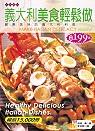 義大利美食輕鬆做:健康美味的義...