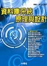 資料庫系統原理與設計