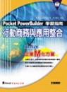 Pocket PowerBuilder學習指南:行動商務與應用整合