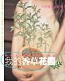 我的香草花園 :  中西香氛植物精選 /